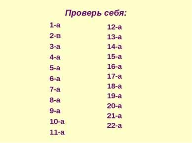 Проверь себя: 1-а 2-в 3-а 4-а 5-а 6-а 7-а 8-а 9-а 10-а 11-а 12-а 13-а 14-а 15...