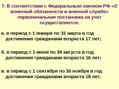 7. В соответствии с Федеральным законом РФ «О воинской обязанности и военной ...