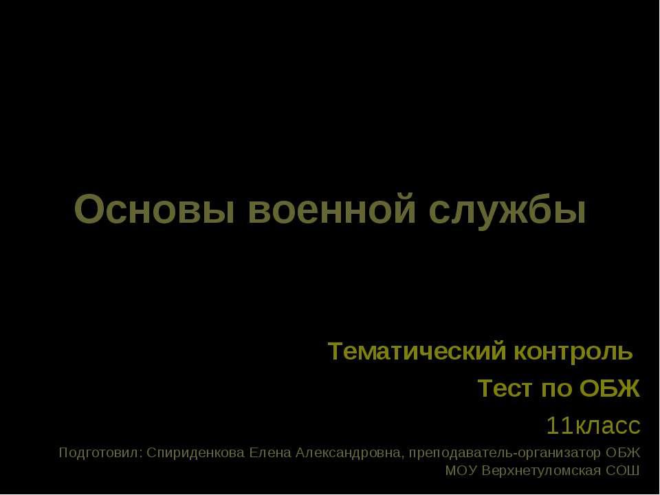 Основы военной службы Тематический контроль Тест по ОБЖ 11класс Подготовил: С...