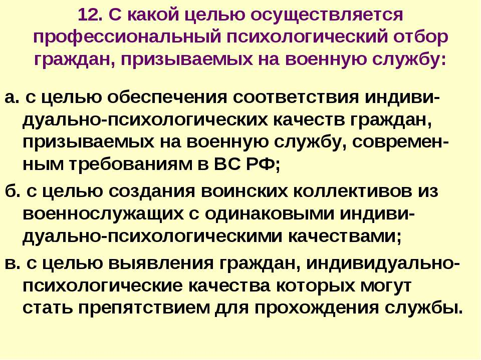 12. С какой целью осуществляется профессиональный психологический отбор гражд...
