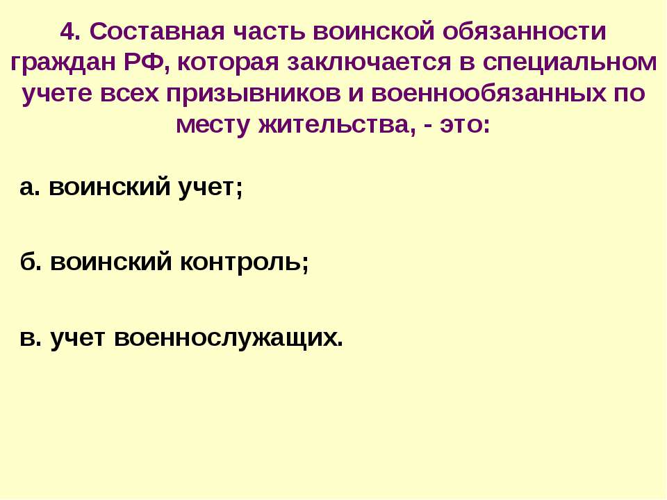 4. Составная часть воинской обязанности граждан РФ, которая заключается в спе...