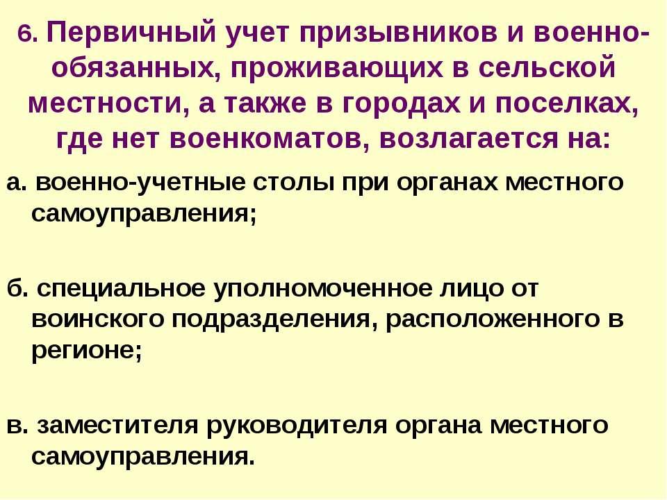 6. Первичный учет призывников и военно-обязанных, проживающих в сельской мест...