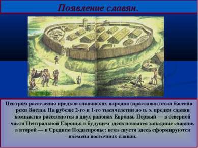 Центром расселения предков славянских народов (праславян) стал бассейн реки В...