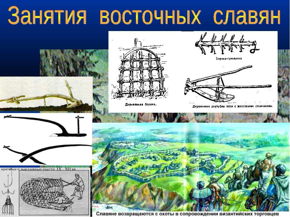Хозяйство велось на основе 4 отраслей – земледелия, скотоводства, рыболовства...