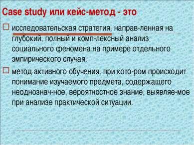 Case study или кейс-метод - это исследовательская стратегия, направ-ленная на...