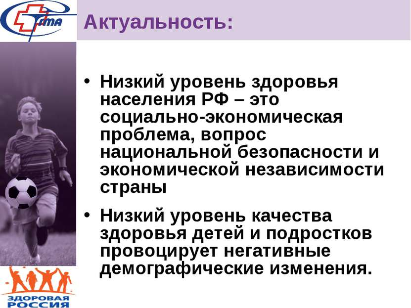 Актуальность: Низкий уровень здоровья населения РФ – это социально-экономичес...