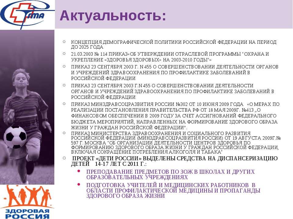 Актуальность: КОНЦЕПЦИЯ ДЕМОГРАФИЧЕСКОЙ ПОЛИТИКИ РОССИЙСКОЙ ФЕДЕРАЦИИ НА ПЕРИ...