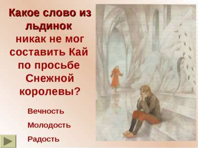 Какое слово из льдинок никак не мог составить Кай по просьбе Снежной королевы...