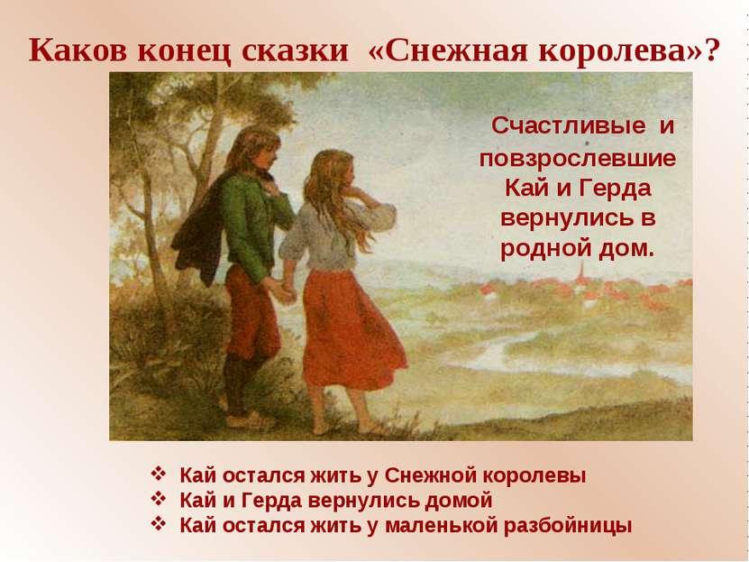 Каков конец сказки «Снежная королева»? Счастливые и повзрослевшие Кай и Герда...