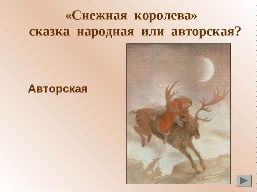 «Снежная королева» сказка народная или авторская? Авторская