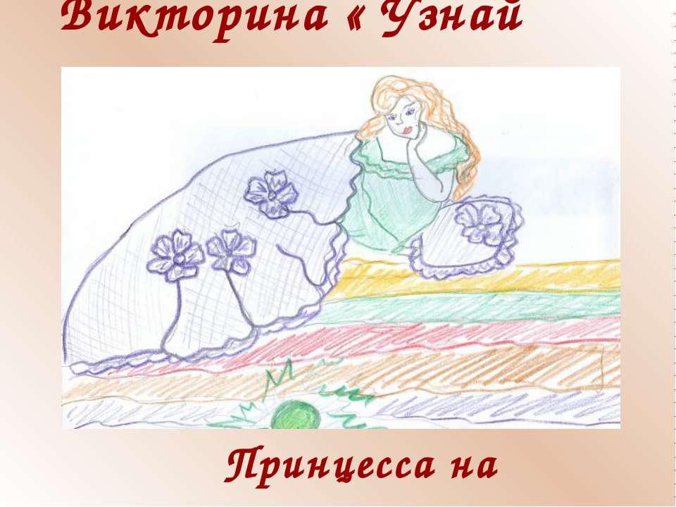 Викторина « Узнай сказку». Принцесса на горошине.