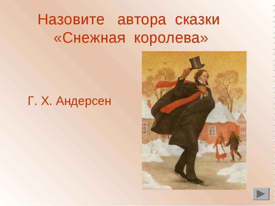 Назовите автора сказки «Снежная королева» Г. Х. Андерсен