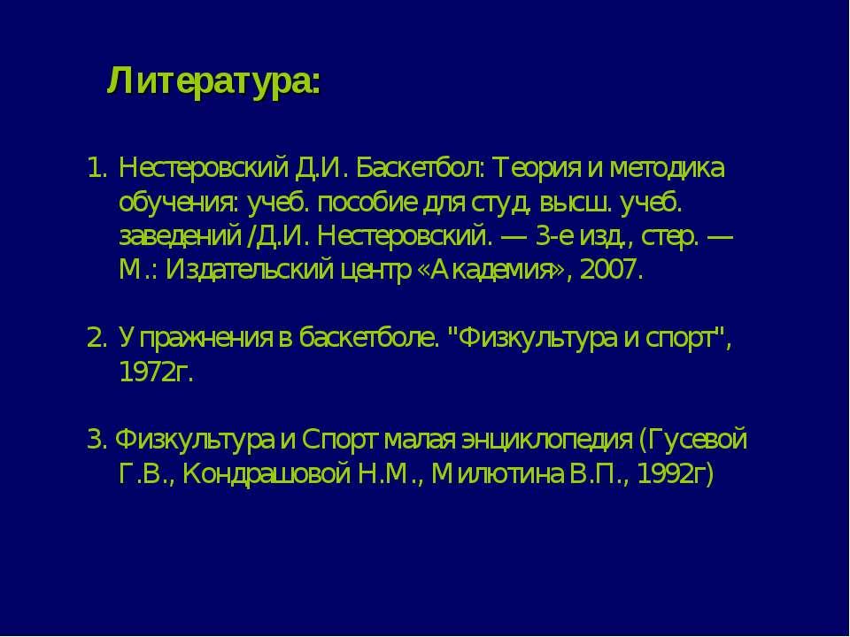 Литература: Нестеровский Д.И. Баскетбол: Теория и методика обучения: учеб. по...