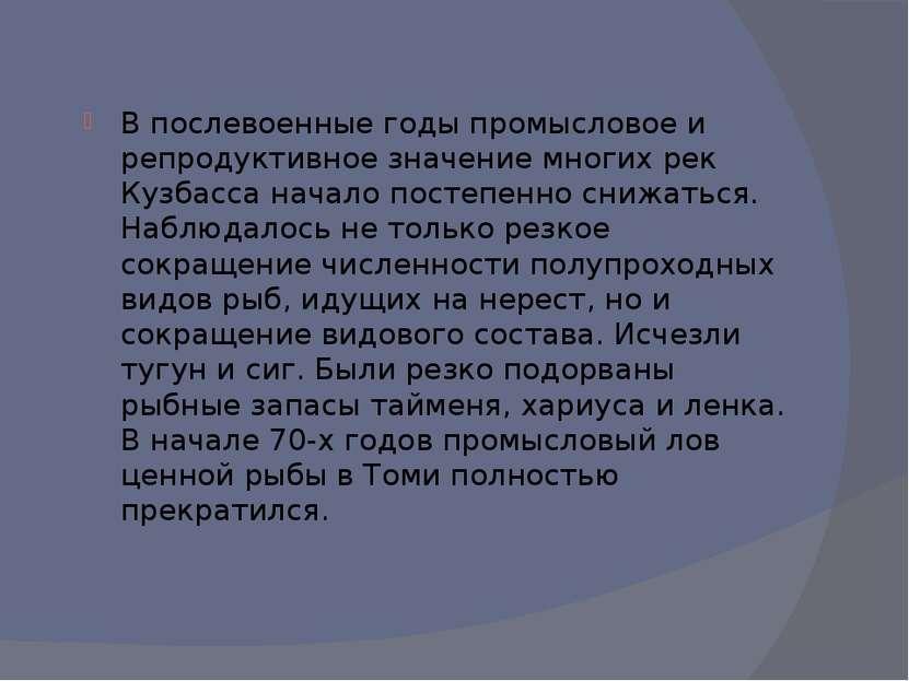 В послевоенные годы промысловое и репродуктивное значение многих рек Кузбасса...