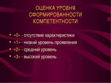 ОЦЕНКА УРОВНЯ СФОРМИРОВАННОСТИ КОМПЕТЕНТНОСТИ «0» - отсутствие характеристики...