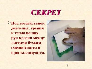 СЕКРЕТ Под воздействием давления, трения и тепла ваших рук краски между листа...