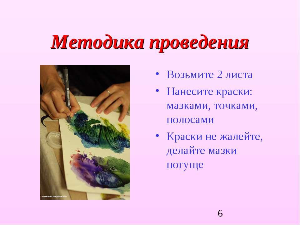 Методика проведения Возьмите 2 листа Нанесите краски: мазками, точками, полос...