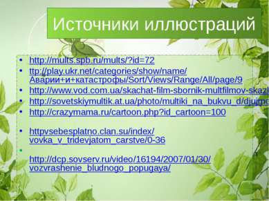 Источники иллюстраций http://mults.spb.ru/mults/?id=72 ttp://play.ukr.net/cat...