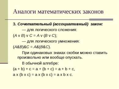 Аналоги математических законов 3. Сочетательный (ассоциативный) закон: ...