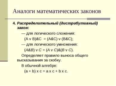 Аналоги математических законов 4. Распределительный (дистрибутивный) закон: ...