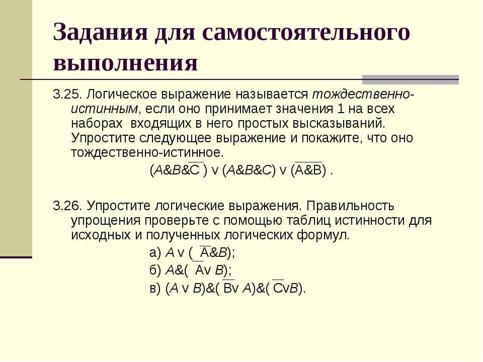 Задания для самостоятельного выполнения 3.25. Логическое выражение называется...