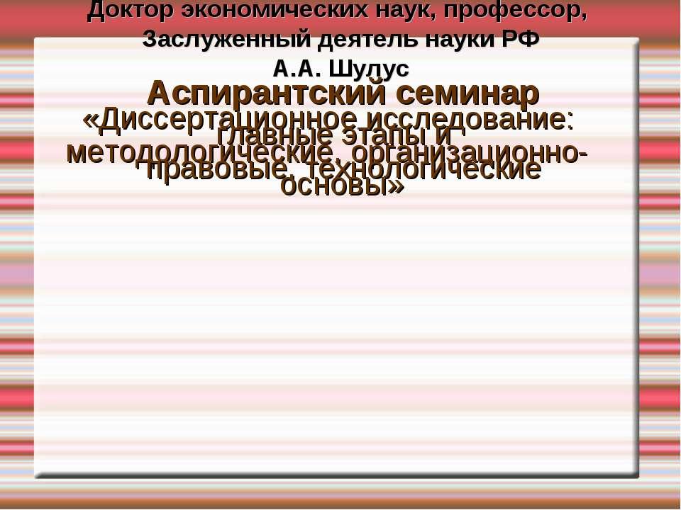 Доктор экономических наук, профессор, Заслуженный деятель науки РФ А.А. Шулус...