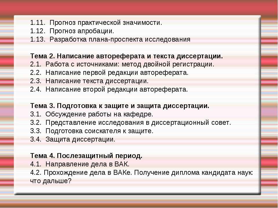 1.11. Прогноз практической значимости. 1.12. Прогноз апробации. 1.13. Разрабо...