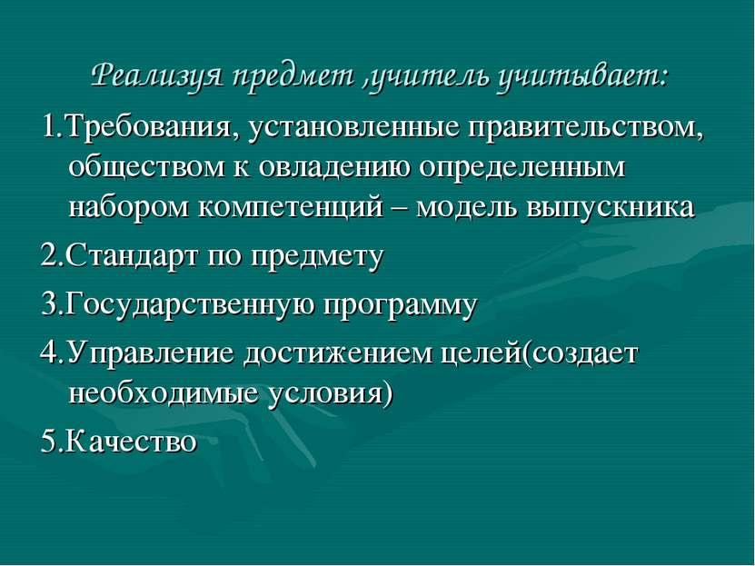 Реализуя предмет ,учитель учитывает: 1.Требования, установленные правительств...