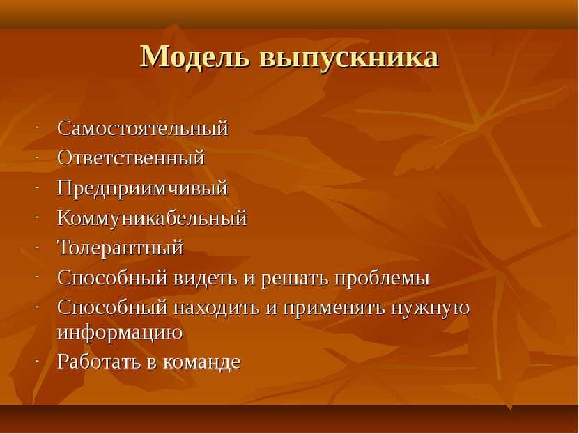 Модель выпускника Самостоятельный Ответственный Предприимчивый Коммуникабельн...