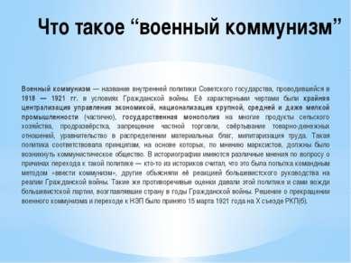 """Что такое """"военный коммунизм"""" Военный коммунизм — название внутренней политик..."""