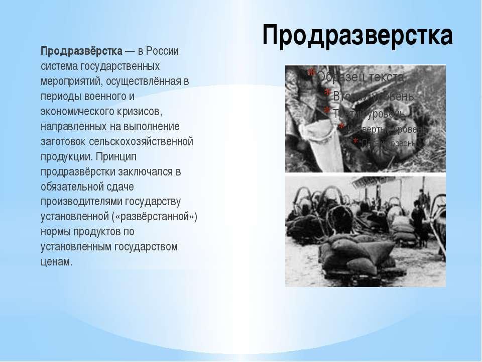 Продразверстка Продразвёрстка — в России система государственных мероприятий,...