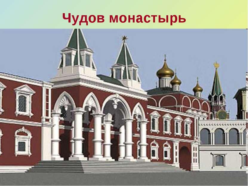 Чудов монастырь