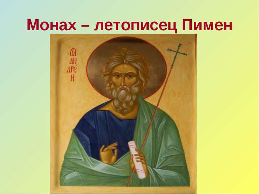 Монах – летописец Пимен