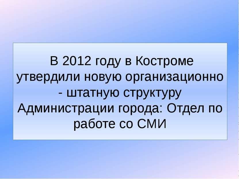 В 2012 году в Костроме утвердили новую организационно - штатную структуру Ад...
