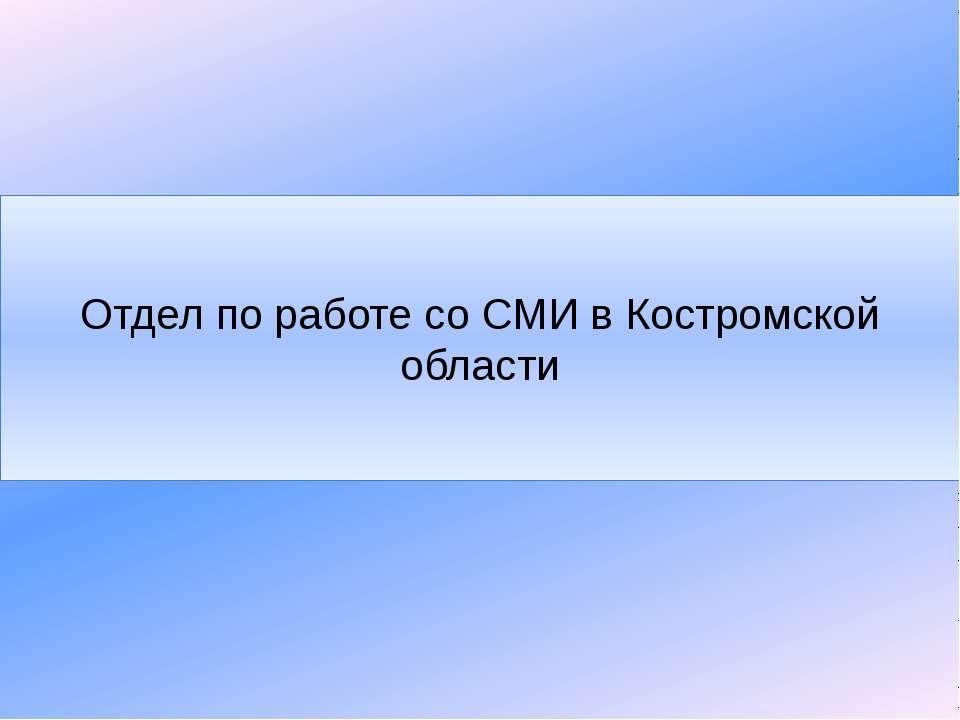 Отдел по работе со СМИ в Костромской области