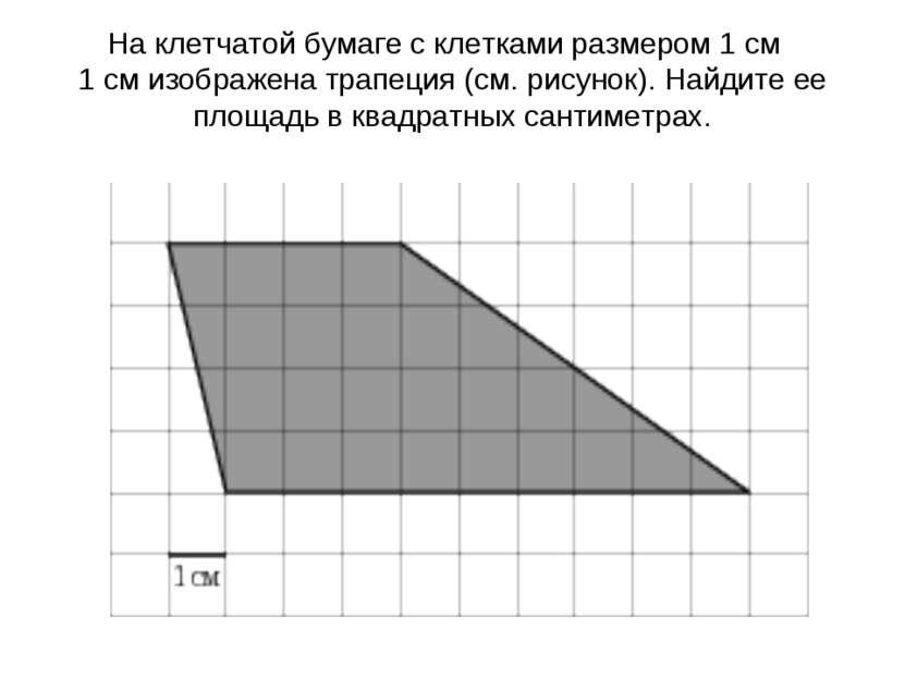 На клетчатой бумаге с клетками размером 1 см 1см изображена трапеция (см. ри...