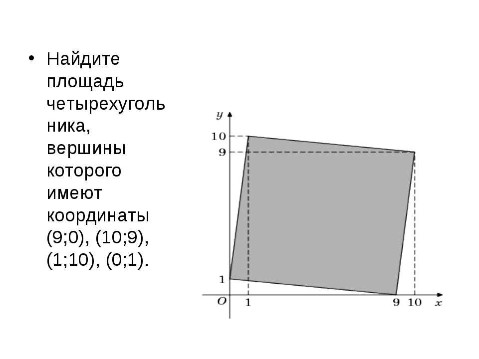 Найдите площадь четырехугольника, вершины которого имеют координаты (9;0), (1...