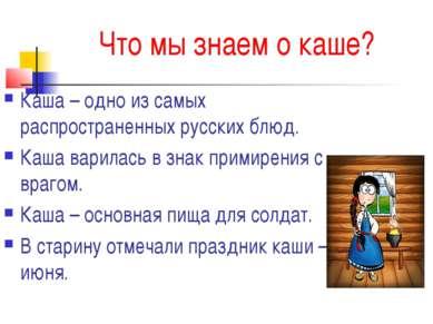 Что мы знаем о каше? Каша – одно из самых распространенных русских блюд. Каша...