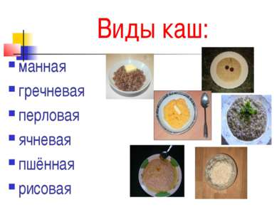 Виды каш: манная гречневая перловая ячневая пшённая рисовая