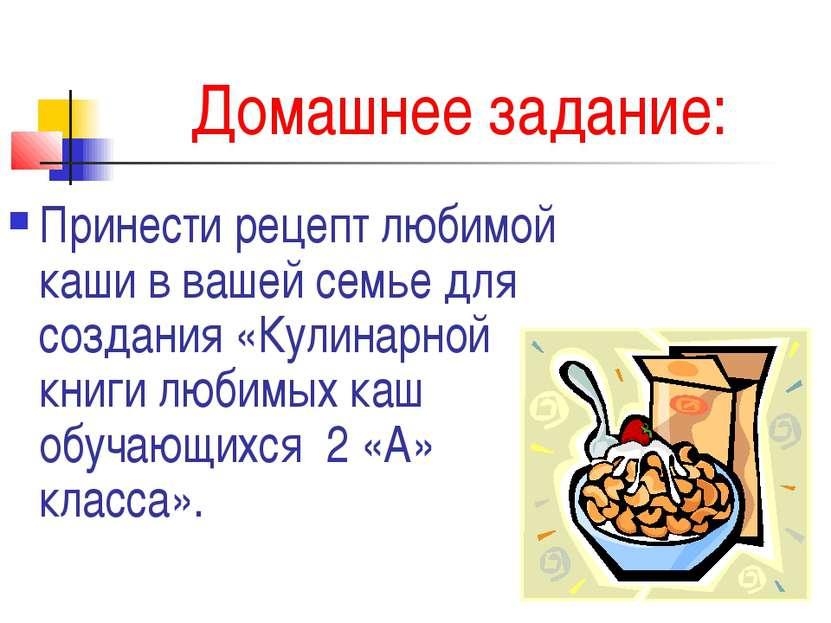 Домашнее задание: Принести рецепт любимой каши в вашей семье для создания «Ку...