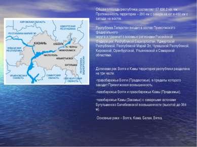 Общая площадь республики составляет 67 836,2 кв. км. Протяженность территории...