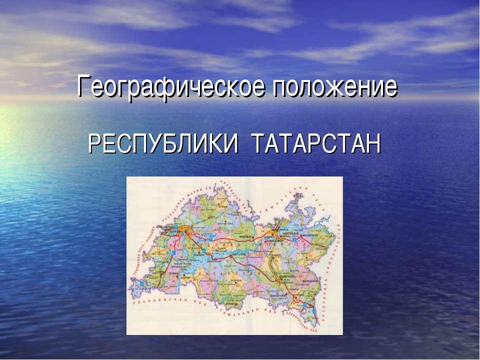 Географическое положение РЕСПУБЛИКИ ТАТАРСТАН