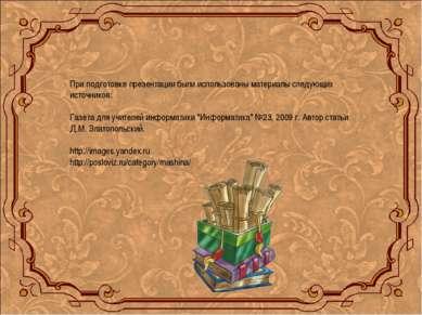 При подготовке презентации были использованы материалы следующих источников: ...