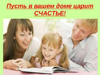 Пусть в вашем доме царит СЧАСТЬЕ! разумной любви