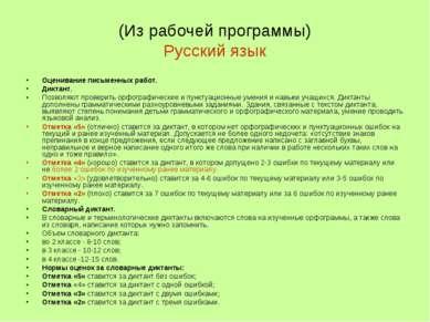 (Из рабочей программы) Русский язык Оценивание письменных работ. Диктант. Поз...