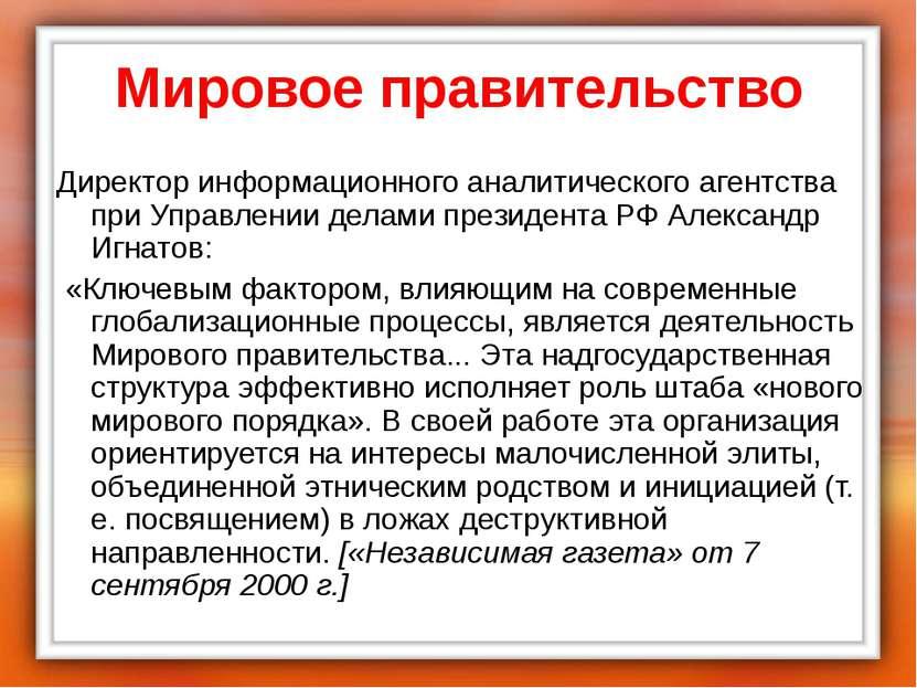 Мировое правительство Директор информационного аналитического агентства при У...