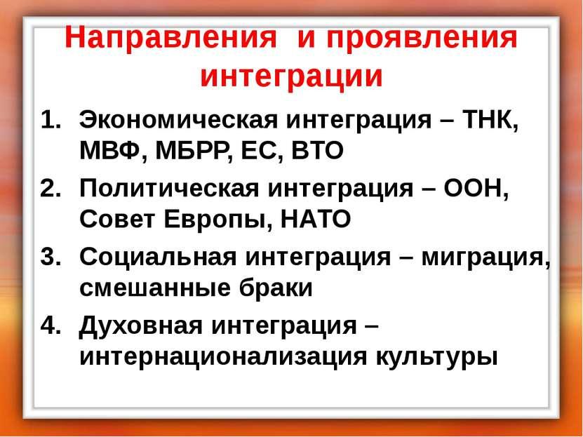 Направления и проявления интеграции Экономическая интеграция – ТНК, МВФ, МБРР...