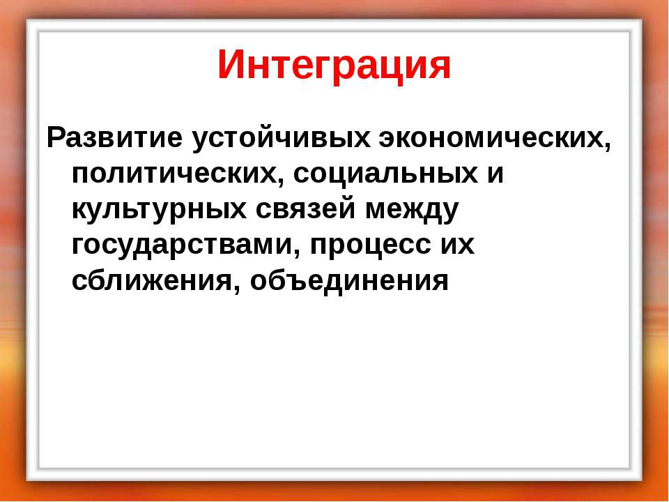 Интеграция Развитие устойчивых экономических, политических, социальных и куль...