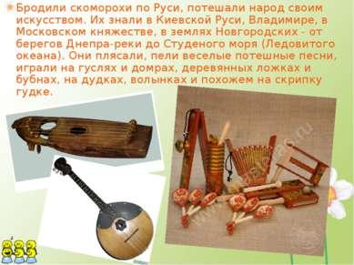 Бродили скоморохи по Руси, потешали народ своим искусством. Их знали в Киевск...