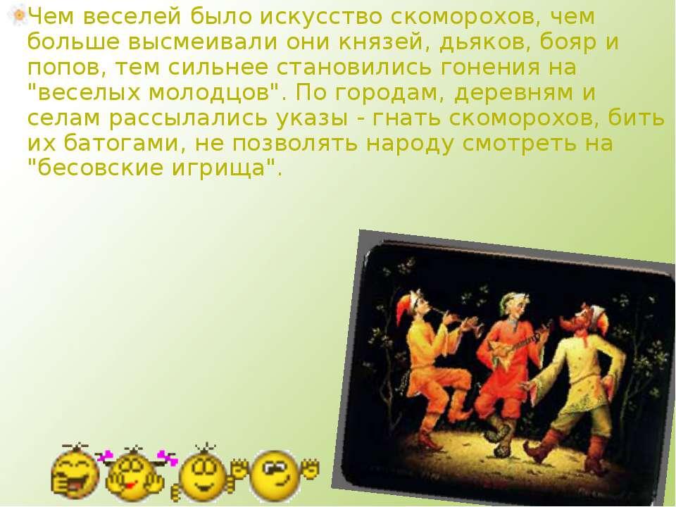 Чем веселей было искусство скоморохов, чем больше высмеивали они князей, дьяк...
